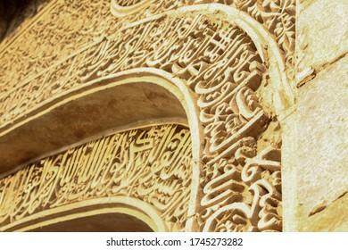 urdu engraving lodhi garden new delhi  - Shutterstock ID 1745273282