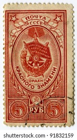 USSR - CIRCA 1953: Postage stamp printed in the Soviet Union shows The Order of Red Banner (Flag), circa 1953