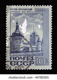 USSR - CIRCA 1968: A stamp printed in the USSR shows Rostov-Yaroslavsky - Kremlin 16-17 cenchury, circa 1968