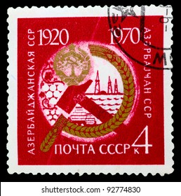 USSR - CIRCA 1970: A stamp printed in the USSR devoted 50 years of the Azerbaijan SSR, circa 1970