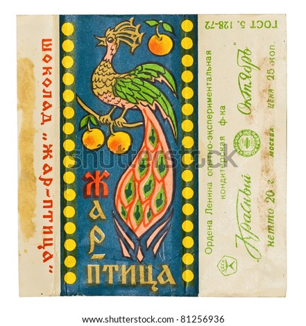 "USSR - CIRCA 1972: A packing printed in the USSR, candy wrapper from a sweet ""Firebird"" factories ""Krasny Oktyabr"", circa 1972"