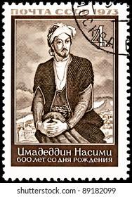USSR- CIRCA 1973:  A stamp printed in the USSR shows Imadeddin Nasimi , a Azerbaijani Turkmen Poet, circa 1973.