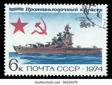 USSR - CIRCA 1974: A stamp printed in the USSR shows image of military marine sea fleet, ship, circa 1974