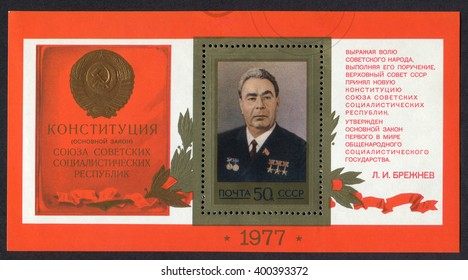USSR - CIRCA 1977: A Stamp printed in Russia shows a Leonid Breznev portrait, Constitution of the Soviet Union, State Emblem of the Soviet Union 50k, circa 1977