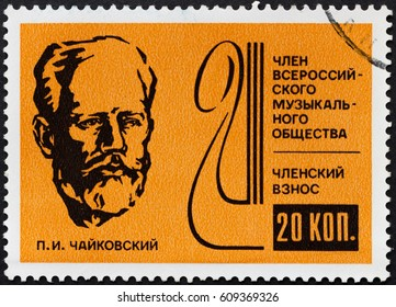 USSR - CIRCA 1980: A stamp of membership fee printed in the USSR, All-Russian Musical Society, shows a portret of composer Tchaikovsky, circa 1980