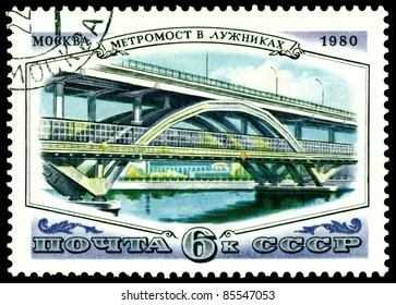 USSR - CIRCA 1980: A stamp printed by USSR shows  Luzhniki Bridge in Moscow, circa 1980