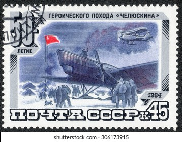 """USSR - CIRCA 1984: A stamp printed in the USSR shows a series of images """"50 years of heroic hike Chelyuskin"""" circa 1984"""