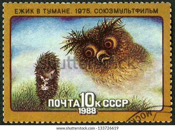 USSR - CIRCA 1988: A stamp printed in USSR shows Hedgehog in the Fog, 1975, series Animated Soviet Cartoons, circa 1988