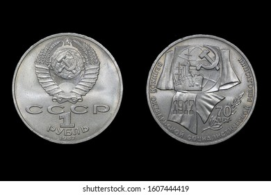 USSR coin of 1 rouble im memory of anniversary of the October Socialist Revolution
