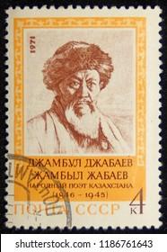 USSR-CIRCA 1971. Postage stamp printed in the USSR, depicting photogra- phy Jambul Jabaev Zhambyl Zhabaev. People's poet of Kazakhstan