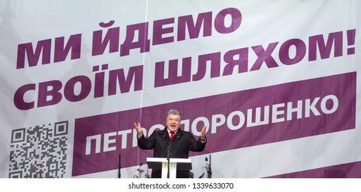 UZHHOROD, UKRAINE- MARCH 15, 2019: President  of Ukraine Petro Poroshenko addresses to his  voters during meeting in Uzhhorod, Ukraine. Election campaign of acting President of Ukraine.