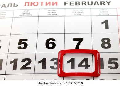 Valentines Day. Date of calendar.