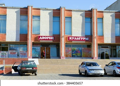 Valuyki, Russia - October 7, 2015: Palace of Culture and Sport is a popular place of recreation for residents of the city, there are a variety of holiday events, concerts, and other performances