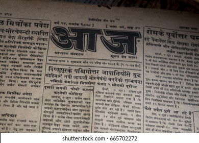 Varanasi / India 27 January 2008 India's oldest Hindi newspaper AAJ 9 June 1944 in Varanasi  Uttar Pradesh India