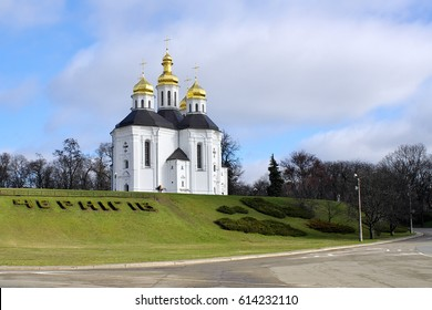 View at entrance road to Chernihiv (Chernigov) - one of the oldest cities in Ukraine
