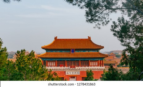 "View of Gate of Divine Might (Shenwumen), the northern gate of Forbidden Palace, among trees, with plaque saying ""Palace Museum"", in Beijing, China"