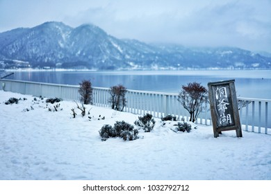 The view of Lake Toya in Hokkaido, Japan in the winter (Translation: Lake Toya)
