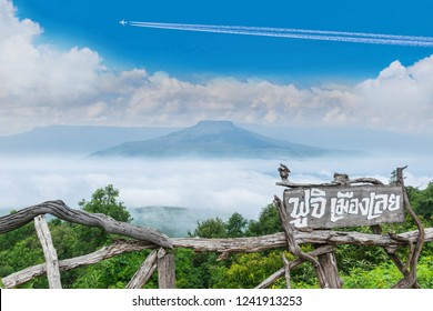 the viewpoint at the mountain in the Phu Pa por Fuji at Loei, Loei province, Thailand fuji mountain similar to Japan's Fuji mountain.(Thai language mean Fuji Loei Province )