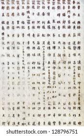 Vintage Chinese Background