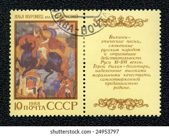 Vintage post stamp from USSR - Shutterstock ID 24953797