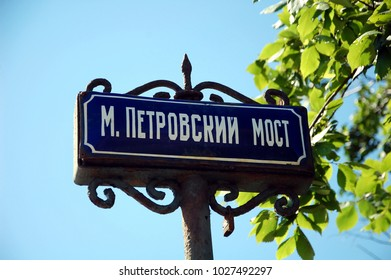 Vintage sign. Malo Petrovsky Most - a bridge across the Zhdanovka River, connects the Petrogradsky and Petrovsky Islands in St-Petersburg, Russia. Translation: Small Petrovsky Bridge
