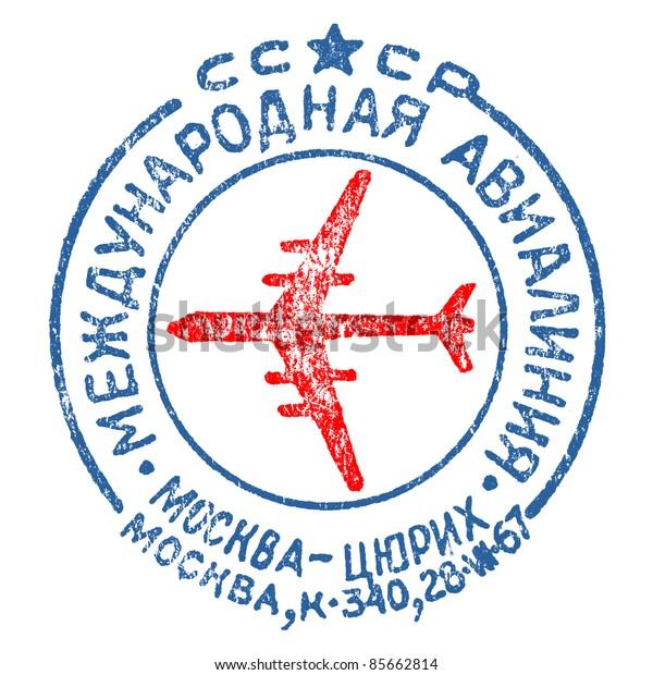 Vintage USSR postage meter stamp