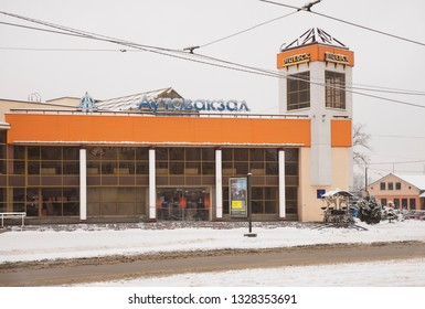 VITEBSK. BELARUS. 23 DECEMBER 2018 : Bus station in Vitebsk. Belarus