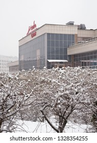 VITEBSK. BELARUS. 23 DECEMBER 2018 : Shopping and entertainment complex Marko-City in Vitebsk. Belarus