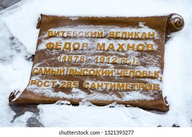 """VITEBSK, BELARUS - JANUARY 13, 2019: Memorial plaque """"Vitebsk giant Fedor Makhnov (1878-1912), tallest man, height - 285 centimeters"""" at monument in Mayakovsky Park, Vitebsk, Belarus"""