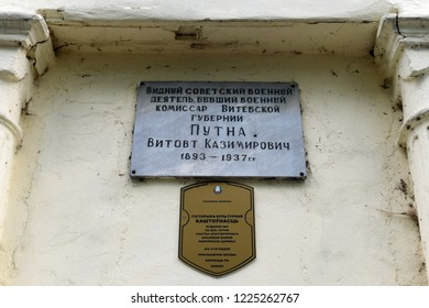 VITEBSK, BELARUS - JULY 8, 2016: A sign on the old building in Vitebsk