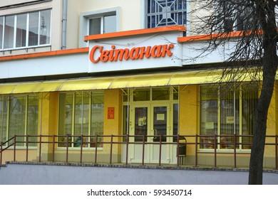 Vitebsk, Belarus, March 5.2017: Clothing store Svitanok,  Belarusian manufacturer, Sovetskaya, 8, Vitebsk, Belarus