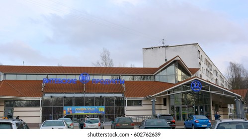 "Vitebsk, Belarus-March, 12,2017: Shopping center ""Vitebsk products"", Vitebsk, Belarus"