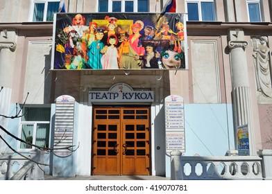 Vladivostok, Russia, April, 29, 2016. The puppet theatre
