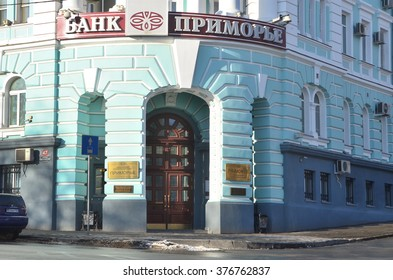 "Vladivostok, Russia, January, 06, 2015. The Bank ""Primorye"" on Svetlanskaya street in Vladivostok"