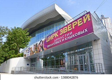 Vladivostok, Russia, July, 23, 2018. The circus building in Vladivostok after reconstruction in the summer against the blue sky