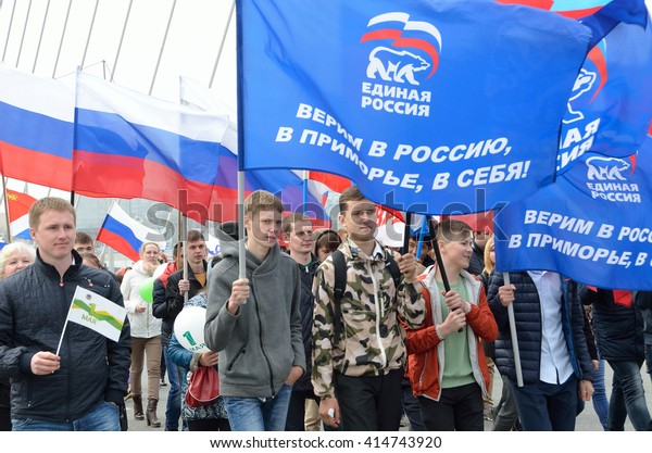 """Vladivostok, Russia, May, 01, 2016. The column of the party """"United Russia"""" participated in a demonstration on the Golden bridge 01.05.2016"""