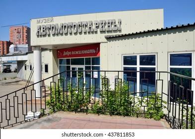 Vladivostok, Russia, May, 20, 2016. The automotive Antiques Museum on the street Sakhalinskaya