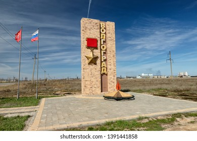 VOLGOGRAD - APRIL 11: Stella at the entrance to the hero city of Volgograd from Astrakhan on the Federal highway M6. April 11, 2019 in Volgograd, Russia.