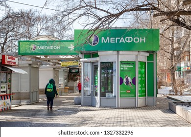 VOLGOGRAD - FEBRUARY 24: The point of sale of the mobile operator MegaFon located on a pedestrian street. February 24, 2019 in Volgograd, Russia.