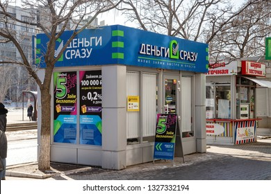 "VOLGOGRAD - FEBRUARY 24: SA small office providing loans to the population, microfinance organization "" Money at Once"". February 24, 2019 in Volgograd, Russia."