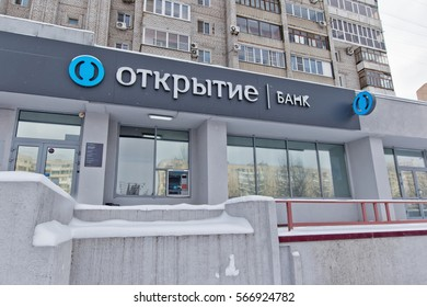 VOLGOGRAD - JANUARY 29: Bank branch OTKRITIE located on the first floor of a multystoried house. January 29, 2017 in Volgograd, Russia.