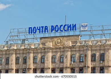 VOLGOGRAD - JUNE 8: The main post office building and Telegraph city built by architect Levitan in 1953, now it houses the Central office of Russian post. June 8, 2017 in Volgograd, Russia.