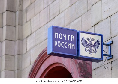 Volgograd, Russia - 04 June, 2018: Sign Russian Post on the facade of the Central post office of Volgograd