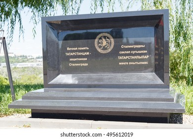 VOLGOGRAD, RUSSIA - July 06, 2016: A monument to the Tatarstaners who have died in days of the Battle of Stalingrad. Soviet soldier's cemetery. Mamayev Kurgan, Volgograd, Russia