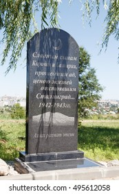 VOLGOGRAD, RUSSIA - July 06, 2016: A monument with Karachaya and Balkari who has died in days of the Battle of Stalingrad. Soviet soldier's cemetery. Mamayev Kurgan, Volgograd, Russia