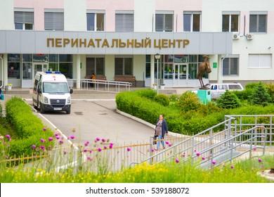 Volgograd. Russia - May 24, 2016: Perinatal Center
