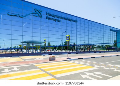 VOLGOGRAD, RUSSIA - May 29 2018: Volgograd international airport. Terminal C2. Pedestrian Crossing.