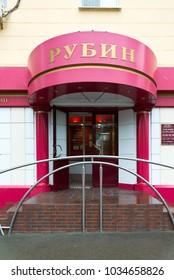 Volgograd, Russia - November 02. 2016. Rubin is a jewelry store on Metallurgists Avenue