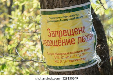 Volgograd, Russia - October 4, 2015: Information plate on wood - Do not visiting forests. Also, telephone numbers of emergency services