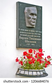 VOLOGDA, RUSSIA - AUGUST 03, 2018: Photo of Memorial plaque to Varlam Shalamov on the building of the Vologda Picture Gallery.